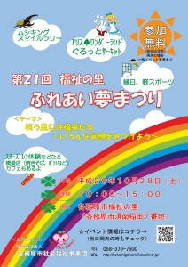29matsuri_leaflet