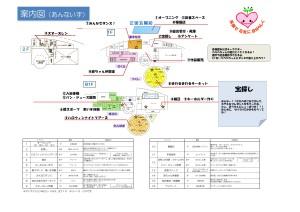 H30会場見取り図プログラム_A3