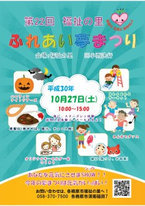 2018matsuri_leaflet